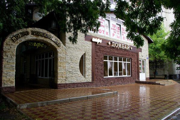 Поминки в кафе Домбай ул. Шпаковская 111 Б